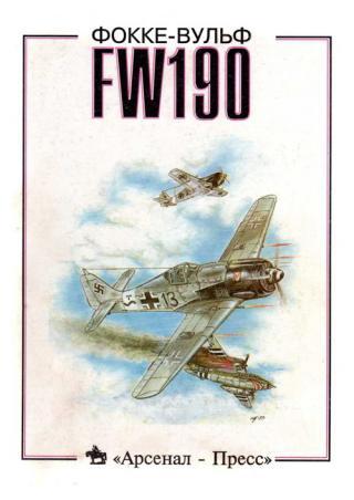 Фокке-Вульф FW190