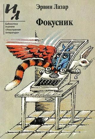 Фокусник (сборник рассказов)