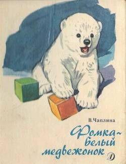 Фомка – белый медвежонок. Рассказы