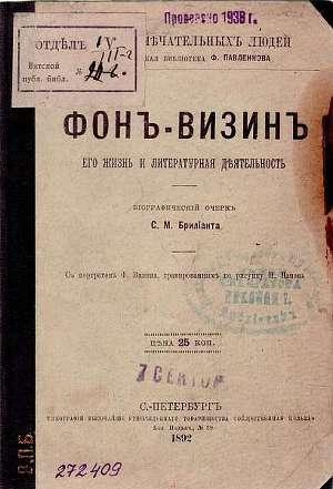 Фонвизин: его жизнь и литературная деятельность