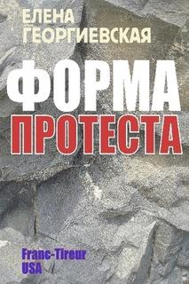 Форма протеста