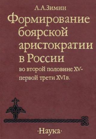 Формирование боярской аристократии в России во второй половине XV — первой трети XVI в.