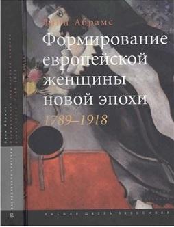 Формирование европейской женщины новой эпохи. 1789-1918 гг