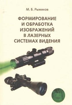 Формирование и обработка изображений в лазерных системах видения [Учебное пособие]
