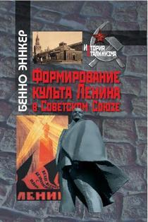 Формирование культа Ленина в Советском Союзе