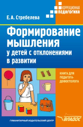 Формирование мышления у детей с отклонениями в развитии