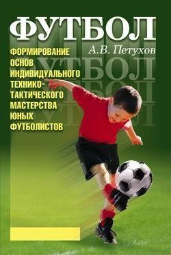 Формирование основ индивидуального технико-тактического мастерства юных футболистов