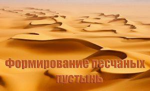 Формирование песчаных пустынь (СИ)