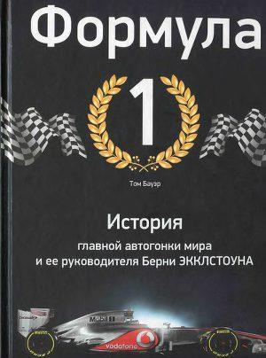 Формула-1. История главной автогонки мира и её руководителя Берни Экклстоуна