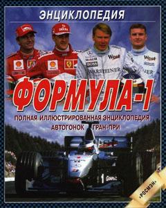 Формула-1. Полная иллюстрированная энциклопедия автогонок Гран-при