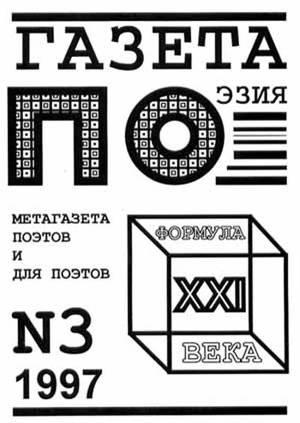 Формула 21 века (выпуск №3, 1997г.)