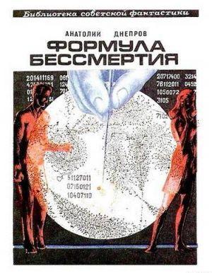 Формула бессмертия (сборник)