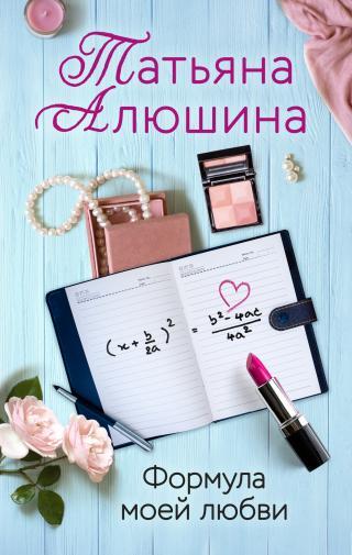 Формула моей любви [litres]
