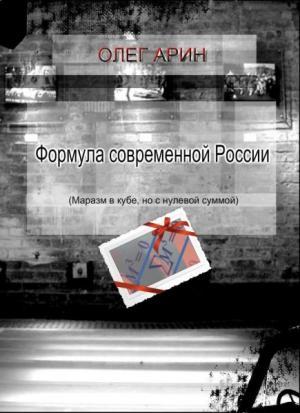Формула современной России (Маразм в кубе, но с нулевой суммой)