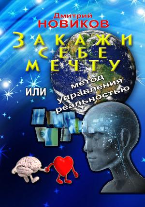Формула управления реальностью Дмитрия Новикова (СИ)