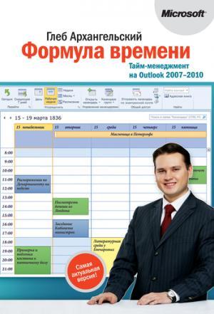Формула времени. Тайм-менеджмент на Outlook 2007-2010