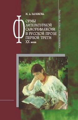Формы литературной саморефлексии в русской прозе первой трети XX века