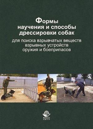 Формы научения и способы дрессировки собак для поиска взрывчатых веществ, взрывных устройств, оружия и боеприпасов
