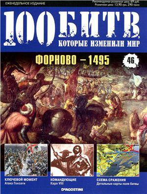 Форново - 1495