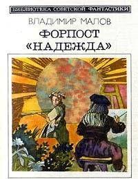 "Форпост ""Надежда"" (сборник)"