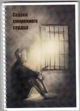 """Форт (Из сборника """"Сказки смиренного сердца"""")"""