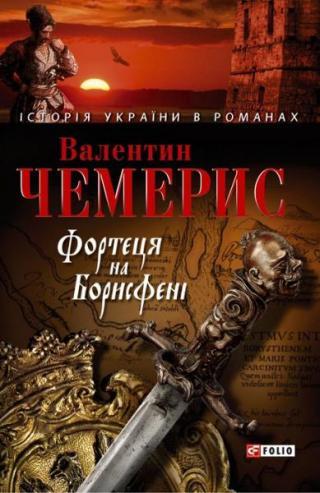 Фортеця на Борисфенi