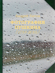 Фотография Пушкина (1799-2099)