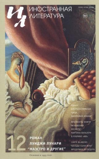 Фрагменты книги «Мгновения Месмера»