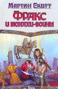Фракс и монахи-воины