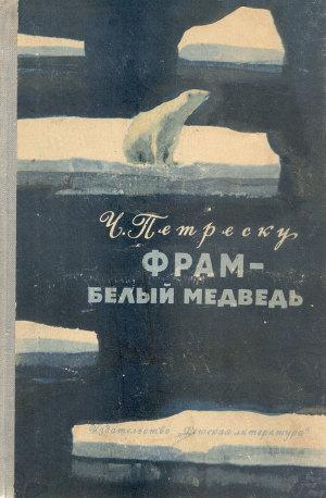 Фрам - белый медведь (перевод Л. Долгошевой и К. Ковальджи)