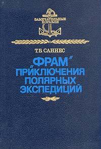 """""""Фрам"""": Приключения полярных экспедиций"""