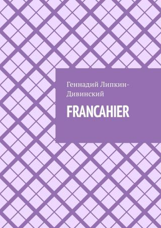Francahier (Сборник) (СИ)