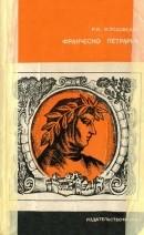 Франческо Петрарка: Поэзия гуманизма
