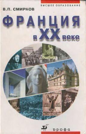 Франция в XX веке [Пособие для студентов вузов]