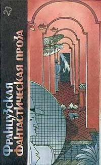 Французская фантастическая проза (антология)