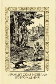 Французская  новелла  Возрождения
