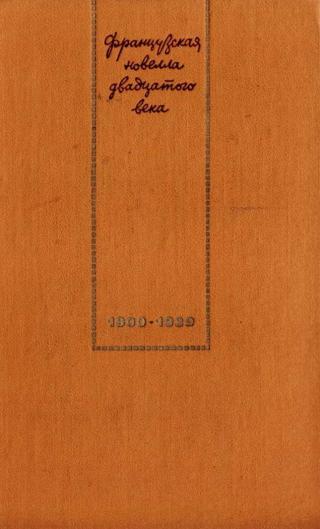 Французская новелла XX века. 1900–1939