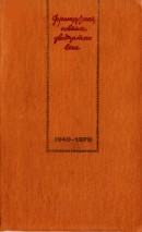 Французская новелла XX века. 1940 – 1970