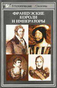 Французские короли и императоры