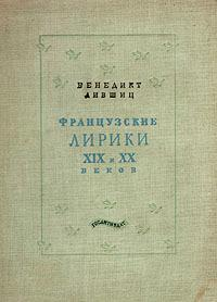 Французские лирики XIX и XX веков