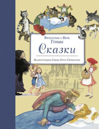 Французские сказки и новеллы