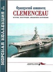 Французский авианосец Clemenceau. Морская коллекция № 11 - 2008.