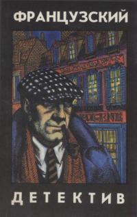 Французский детектив