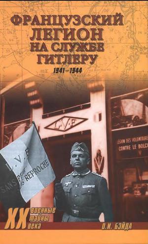 Французский легион на службе Гитлеру. 1941-1944.
