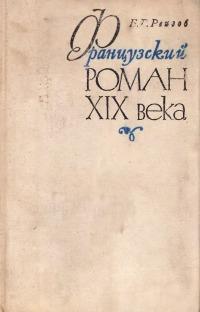 Французский роман XIX века