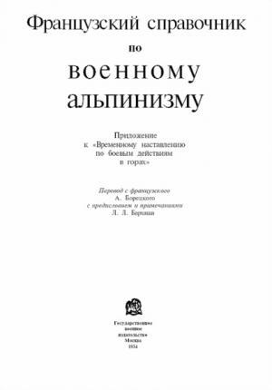 Французский справочник по военному альпинизму