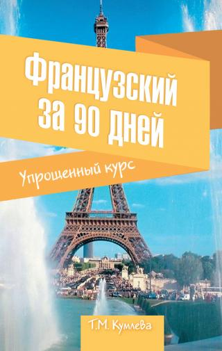 Французский за 90 дней [Упрощенный курс]