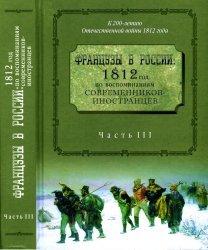Французы в России: 1812 год по воспоминаниям современников-иностранцев. Часть 3