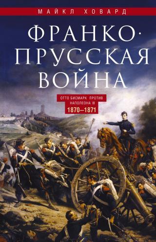 Франко-прусская война. Отто Бисмарк против Наполеона III. 1870—1871