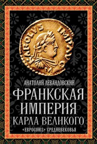 Франкская империя Карла Великого [«Евросоюз» Средневековья]